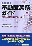 ベーシック不動産実務ガイド(第2版)