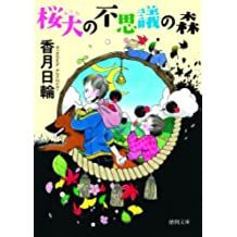 桜大の不思議の森 (徳間文庫)
