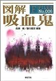 図解 吸血鬼 (F-Files)