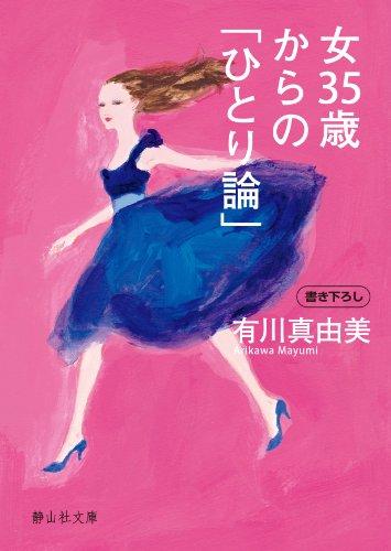 女35歳からの「ひとり論」 (静山社文庫)の詳細を見る