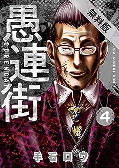 愚連街(4)【期間限定 無料お試し版】 (裏少年サンデーコミックス)