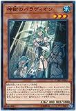 遊戯王/第10期/05弾/CYHO-JP007 神樹のパラディオン