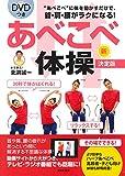 """DVDつき あべこべ体操 新決定版―""""あべこべ""""に体を動かすだけで、首・肩・腰がラクになる!"""