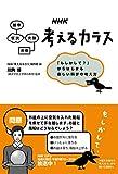 公認会計士高田直芳:歳差運動やジャイロ効果はニッポン経済や円相場には当てはまらない