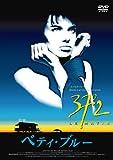 ベティ・ブルー 製作25周年記念 HDリマスター版 DVD・コレクターズBOX[DVD]