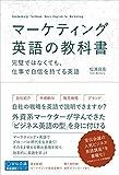 マーケティング英語の教科書 —完璧ではなくても、仕事で自信を持てる英語— (宣伝会議養成講座シリーズ)