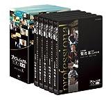 プロフェッショナル 仕事の流儀 DVD BOX X -