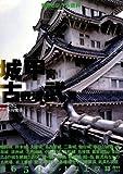 背景ビジュアル資料〈7〉城・甲冑・古戦場・武具