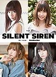 【Amazon.co.jp 限定】写真集SILENT SIREN (Amazon限定カバー版)