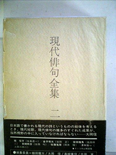 現代俳句全集〈2〉沢木欣一・佐藤鬼房・草間時彦・岸田稚魚・金子兜太・桂信子 (1977年)