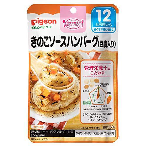 ピジョン 食育レシピ きのこソースハンバーグ 80g 1セット(6個)