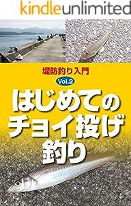 堤防釣り入門 Vol.2 はじめてのチョイ投げ釣り