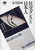 社交ダンスと日本人 画像