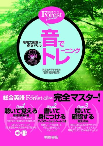 Forest 6th edition 音でトレーニング (総合英語Forest)
