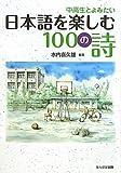 中高生とよみたい日本語を楽しむ100の詩 画像