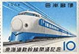 切手 記念切手 東海道新幹線開通 1964年 10円切手