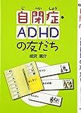 自閉症・ADHDの友だち (文研じゅべにーる・ノンフィクション)