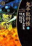 鬼平犯科帳 22巻 (SPコミックス)