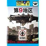 第9地区 ブルーレイディスク+DVD 本編2枚組