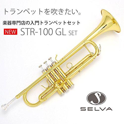 SELVA 初心者向トランペット入門セット TRUMPET STR-100 スタンダードサイズ トランペット B♭管