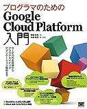 プログラマのためのGoogle Cloud Platfrom入門 サービスの全体像からクラウドネイティブアプリケーション構築まで