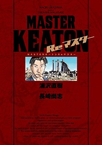 MASTERキートン Reマスター 豪華版 (ビッグ コミックス〔スペシャル])の詳細を見る