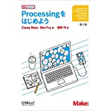 Processingをはじめよう 第2版 (Make: PROJECTS)