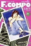 F.COMPO 9 (ゼノンコミックスDX)