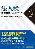 法人税重要計算ハンドブック[平成30年度版]