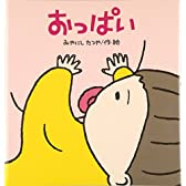 おっぱい (たんぽぽえほんシリーズ)