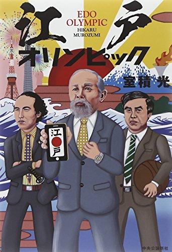 江戸オリンピックの詳細を見る