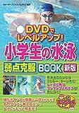 DVDでレベルアップ! 小学生の水泳 弱点克服BOOK 新版 (まなぶっく)
