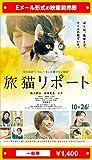 『旅猫リポート』映画前売券(一般券)(ムビチケEメール送付タイプ)