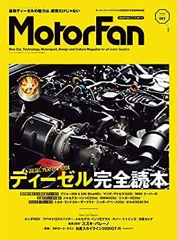 [三栄書房]の自動車誌MOOK  MotorFan Vol.3