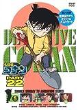 名探偵コナン PART22 Vol.5 [DVD]