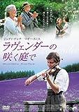 ラヴェンダーの咲く庭で(通常版)[DVD]