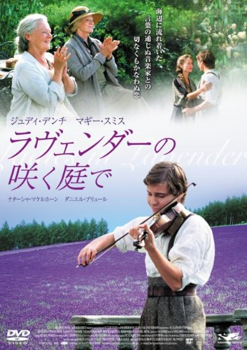 ラヴェンダーの咲く庭で(通常版) [DVD]の詳細を見る