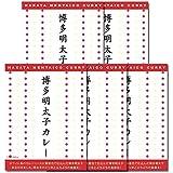 福岡ご当地カレー 博多明太子カレー 5食まとめ買いセット