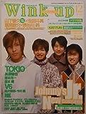 Wink up (ウィンク アップ) 2002 年 12 月号 嵐 季節はずれの沖縄日記。 大野智 櫻井翔 相葉雅紀 二宮和也 松本潤