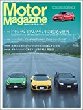 Motor Magazine (モーターマガジン) 2017年10月号 [雑誌]