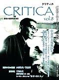 CRITICA 第8号 特集◆中井英夫歿後20年