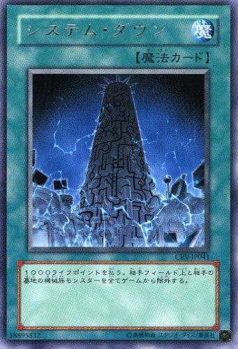 【遊戯王】 システム・ダウン  (レア) [CRV-JP041]