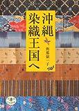 沖縄染織王国へ (とんぼの本) 画像