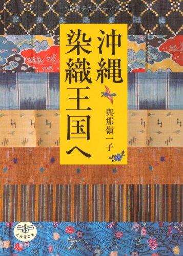 沖縄染織王国へ (とんぼの本)の詳細を見る