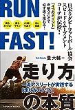 RUN FAST!  「走り方」の本質 (TOYOKAN BOOKS)