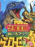 恐竜王国D‐1めいろブック
