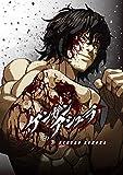【Amazon.co.jp限定】ケンガンアシュラ1[Blu-ray](全巻購入特典:「描き下ろし全巻収納BOX」引換デジタルシリアルコード付)