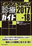インフルエンザ診療ガイド 2017-18