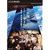 NHKスペシャル 宇宙飛行士はこうして生まれた 密着・最終選抜試験 [DVD]