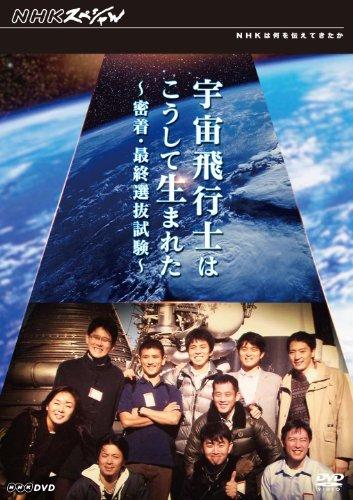 NHKスペシャル 宇宙飛行士はこうして生まれた 密着・最終選抜試験 [DVD]の詳細を見る